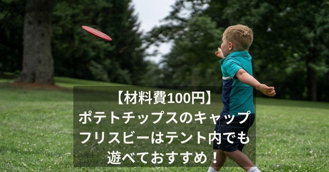 【材料費100円】 ポテトチップスのキャップフリスビーはテント内でも遊べておすすめ!