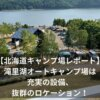 【北海道キャンプ場レポート】滝里湖オートキャンプ場は充実の設備、抜群のロケーション!